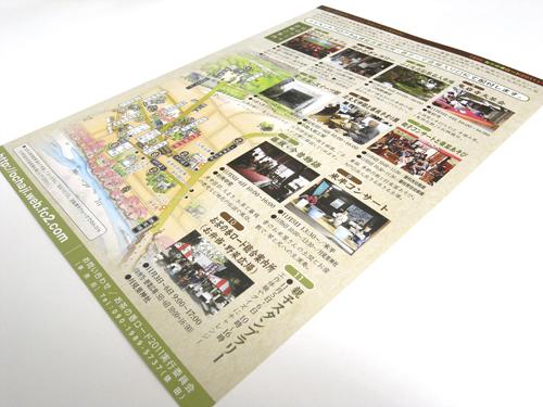 お茶の香ロード2011秋_A4-2