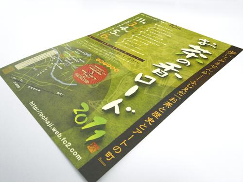 お茶の香ロード2011秋_A4-1