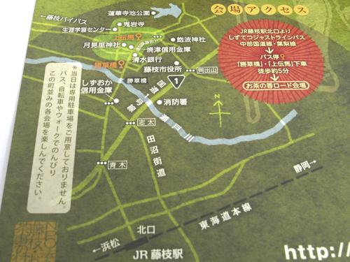 お茶の香ロード2011秋_map