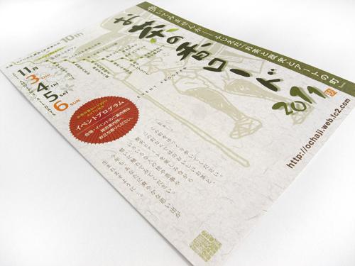 お茶の香ロード2011秋イベントプログラム1