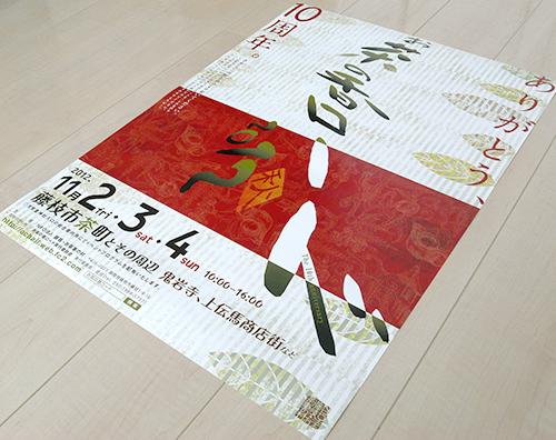 お茶の香ロード2012秋ポスター