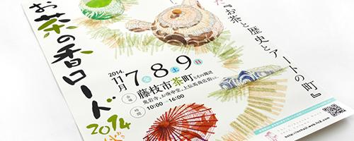 お茶の香ロード2014秋