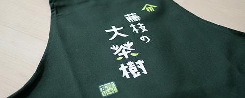 藤枝の大茶樹エプロン