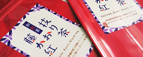 藤枝かおり紅茶