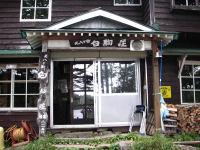 北八ヶ岳白駒荘