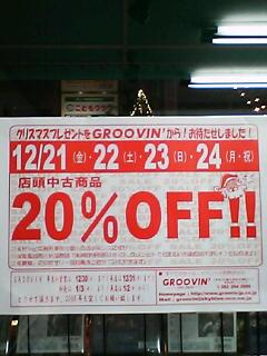 20%OFF!!
