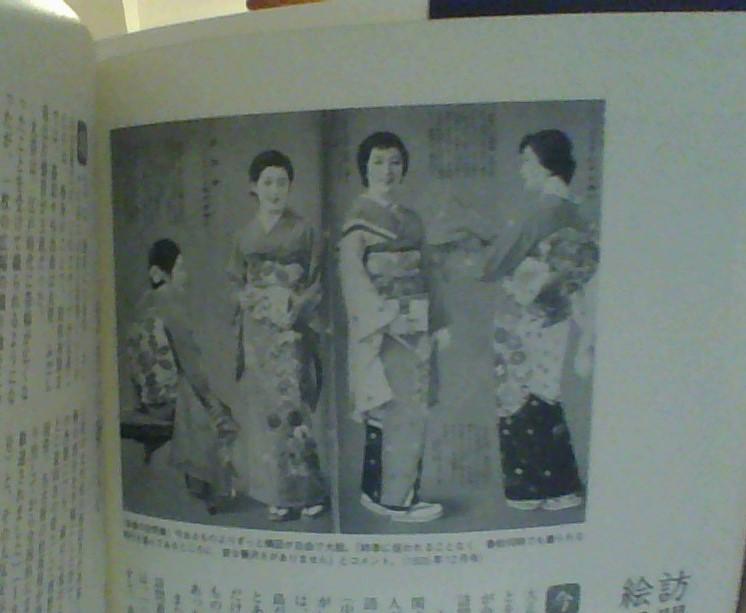 主婦の友1935年の着物特集 みんなお太鼓