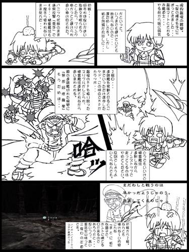 ザ・垢 魔 道 士 (つД`;)