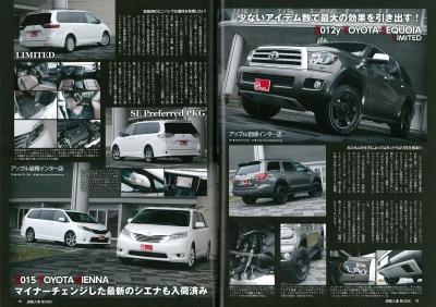 USトヨタ(北米トヨタ) シエナ 2015年モデル紹介記事
