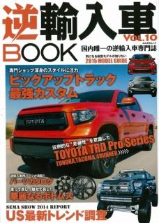 逆輸入車BOOK Vol.10 表紙