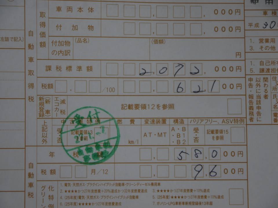 USトヨタ(北米トヨタ)取得税金額申告書