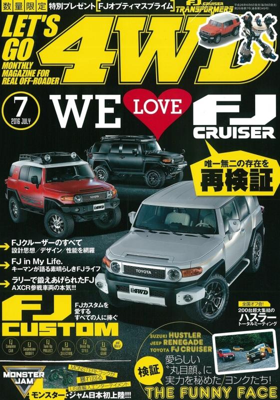 レッツゴー4WD-2016年7月号表紙.jpg