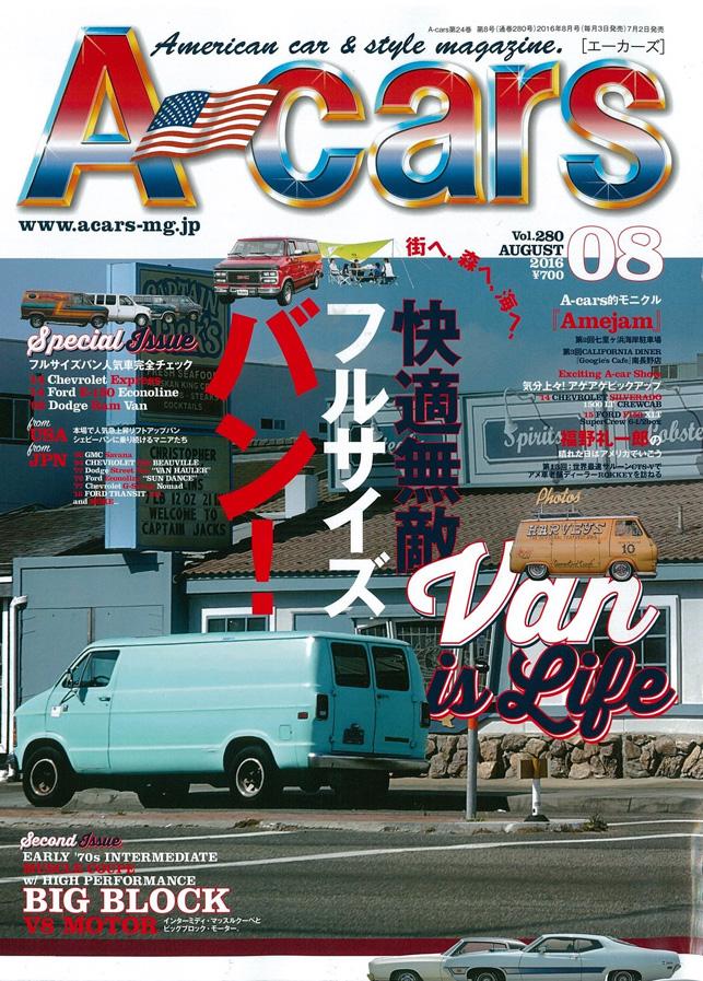 A-Cars(エーカーズ)_2016年8月号_表紙