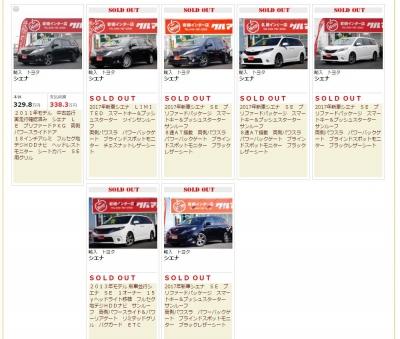 flexdreamホームページ_在庫情報ページ_USトヨタ_シエナ