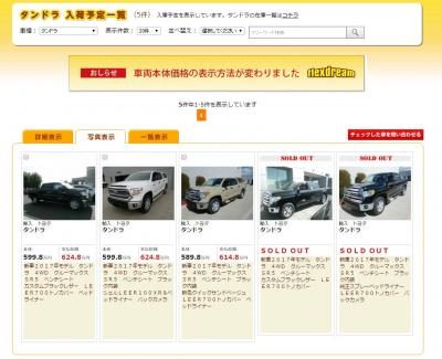 flexdream‗ホームページ‗入荷情報‗タンドラ