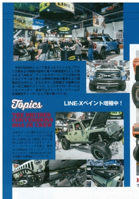 A-Cars(エーカーズ)_2017年1月号_LINEX_ 記事