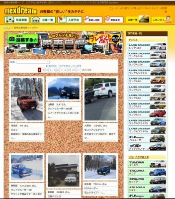 flexdream_ホームページ_愛車自慢_投稿_コーナー