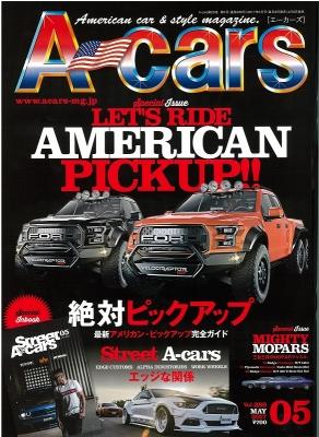 雑誌_アメ車_専門誌_Acars_エーカーズ_2017年_5月号_表紙
