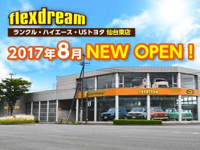 flexdream_仙台東店_OPEN_2017年_8月
