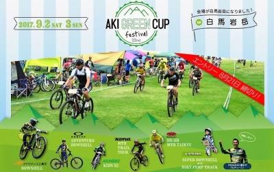 AKIグリーンカップフェスティバル_白馬_岩岳_自転車_イベント