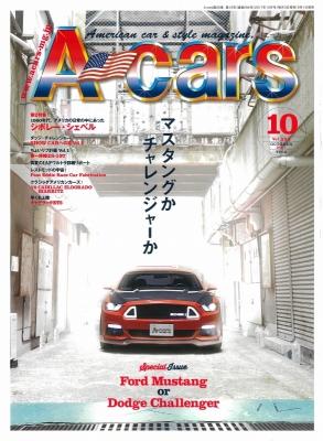 アメ車_専門誌_Acars_エーカーズ_10月号_2017年_表紙