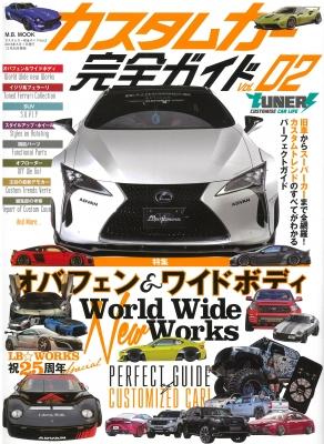 雑誌_カスタムカー完全ガイド_Vol2_表紙