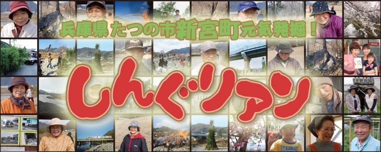 兵庫県たつの市新宮町の元気発掘!しんぐリアン