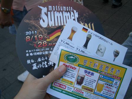 松本サマーフェスト