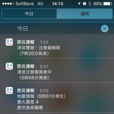 防災アプリ