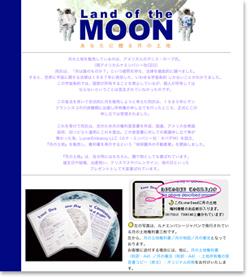 月の土地販売サイト