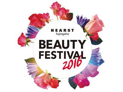 ハースト ビューティ フェスティバル 2016