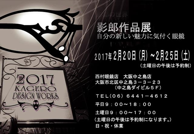 ポストカード用西村眼鏡店修正版.jpg