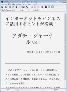 Kindleファイルビューワー