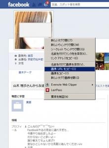 Facebookで友達申請のスパムを見分ける方法