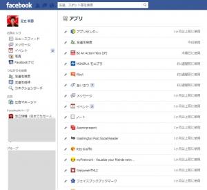 Facebookのスパムアプリの防ぎ方