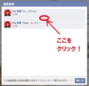 Facebookのコメントは編集内容が覗き見できる!