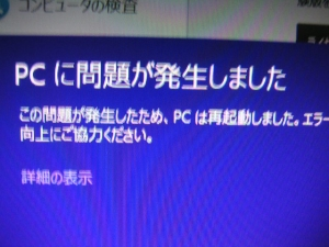 Win8アップグレード 失敗