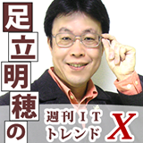 週刊ITトレンドX