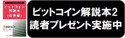 ビットコイン解説本2読者プレゼント