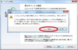 Windows Updateのアンインストール方法