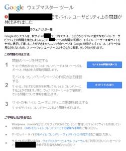 Googleからのモバイルユーザビリティの警告