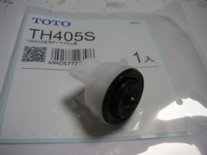 ボールタップのダイヤフラムTOTO TH405S