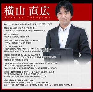 Cach The Web ASIAの横山直宏氏プロフィール