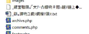 MacのZipはWinで文字化け!