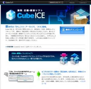 CubeICEで解凍すれば、Mac-Winファイル名文字化けは解決!