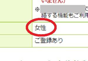 銀行口座の情報が女性になってたのよぉ〜w