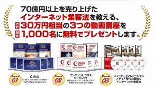 インターネット集客法の 3つの動画講座(合計30万円分)