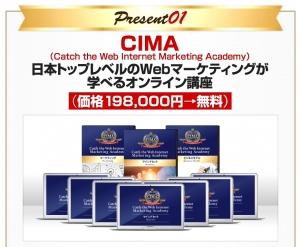 日本トップレベルのWebマーケティングが学べるオンライン講座『CIMA』