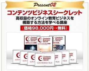 インターネット集客法を学ぶDVD動画(非売品)