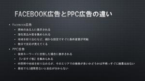 Facebook広告とPPC広告